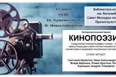 Московское отделение СМЛ СПР
