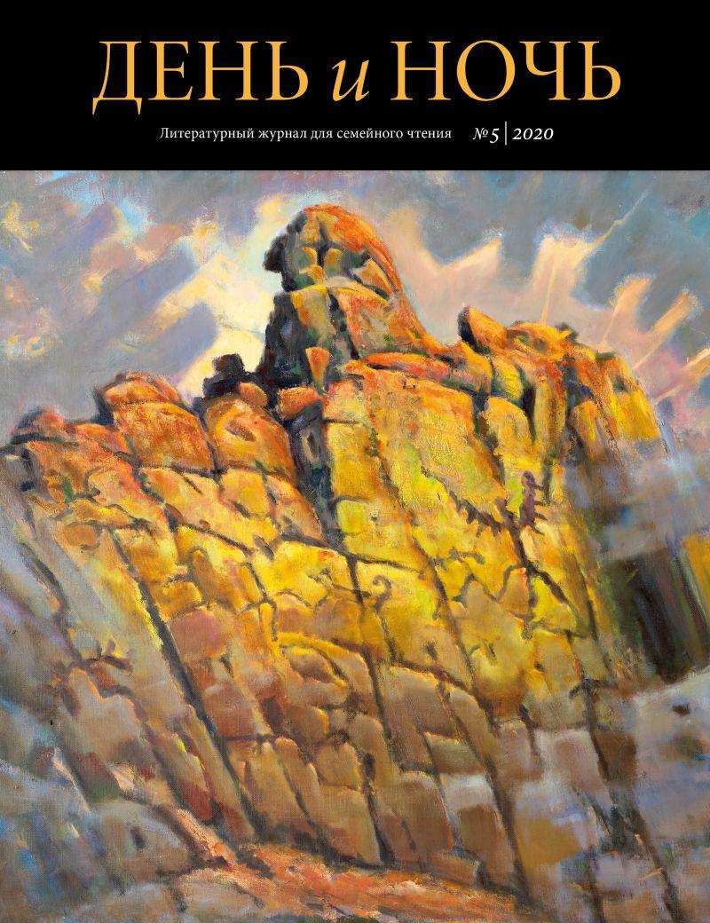 Анонс литературного журнала «День и Ночь», выпуск №5/2020