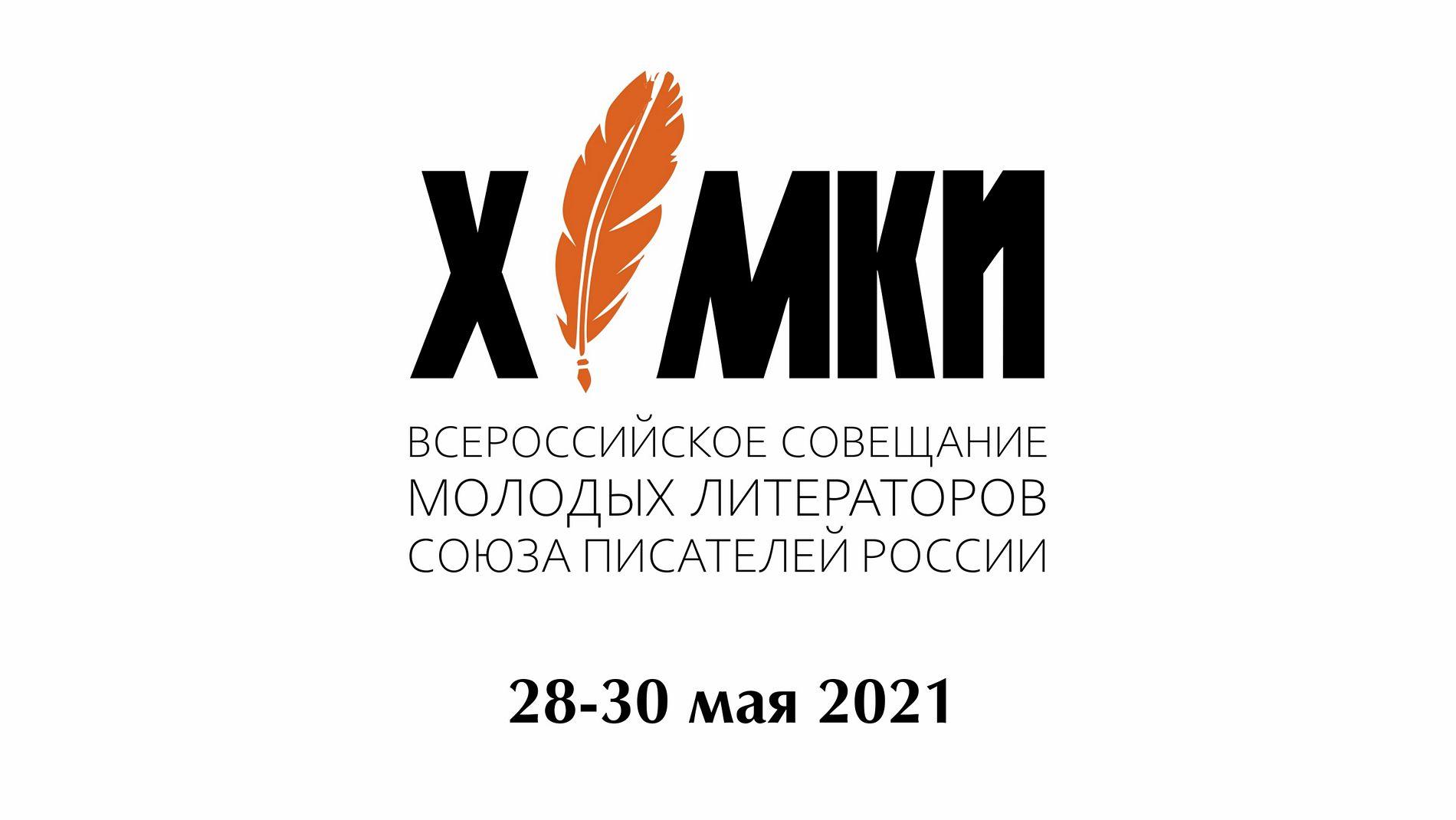 Расписание онлайн-трансляций Совещания в Химках