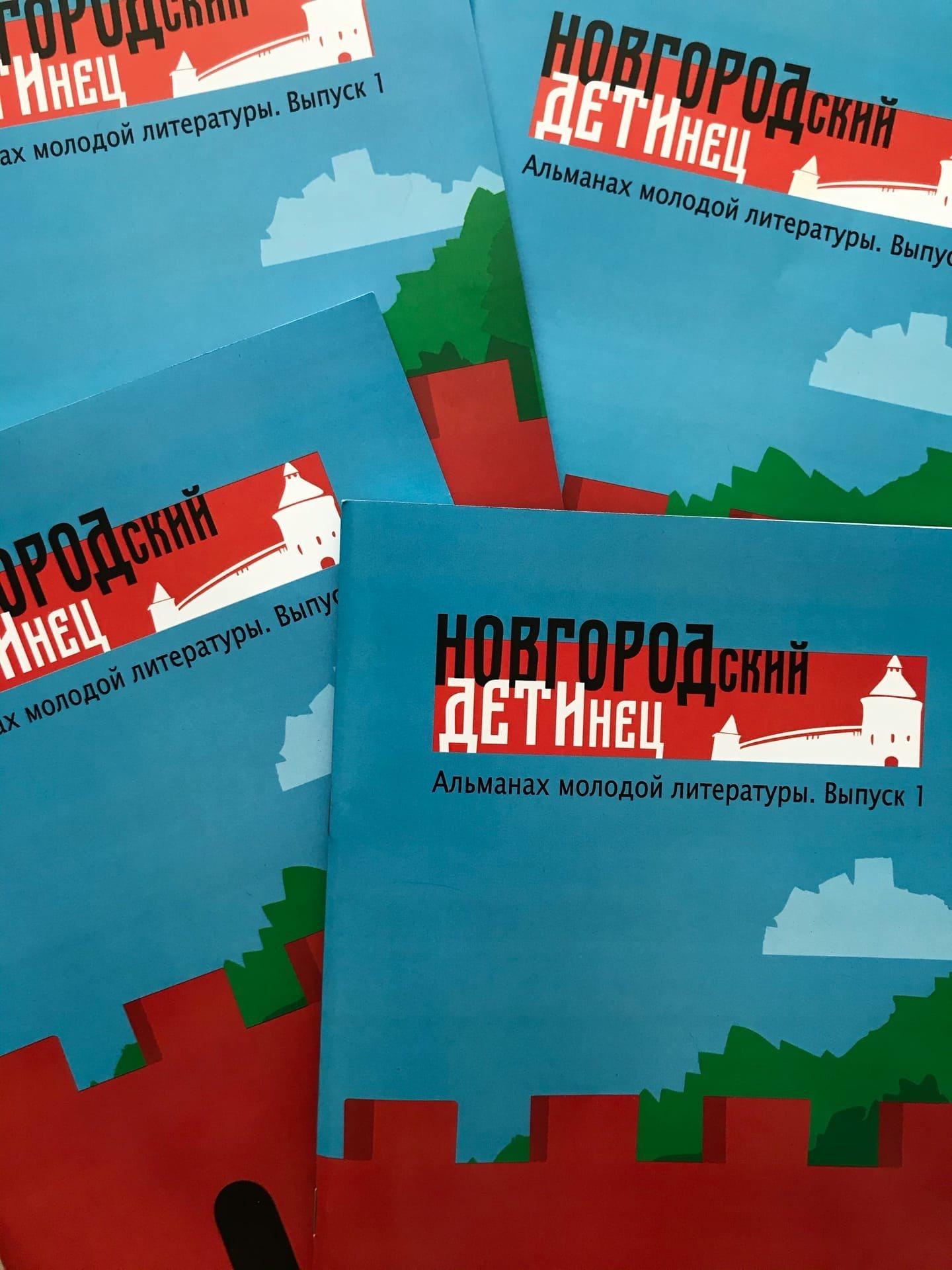 Состоялась презентация первого выпуска альманаха «НОВГОРОДский ДЕТИнец»