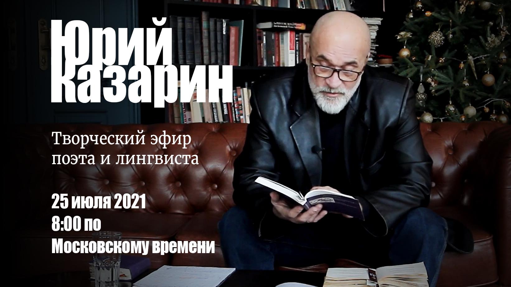 Творческий эфир Юрия Казарина 25 июля 2021