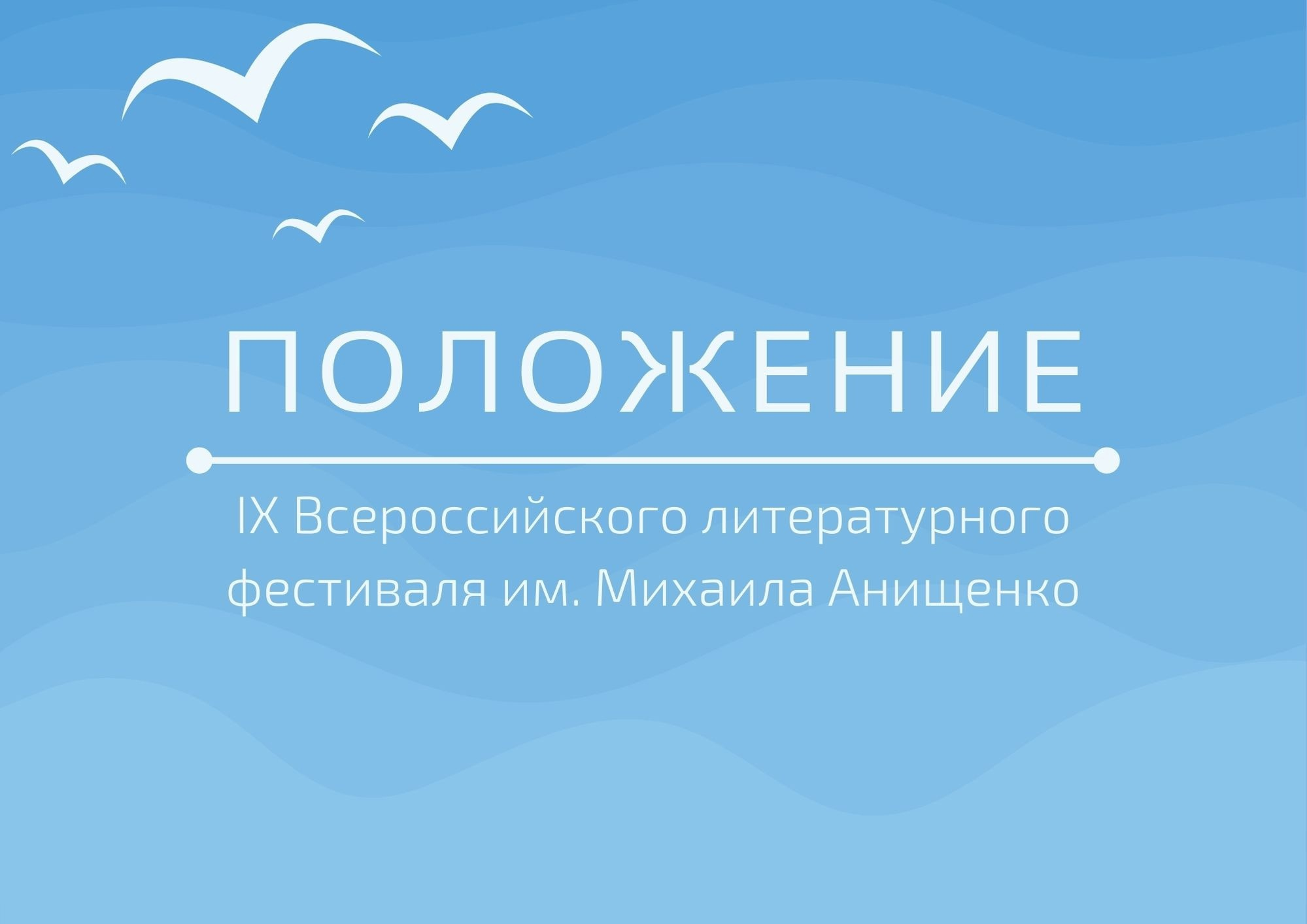 Фестиваль Анищенко принимает заявки