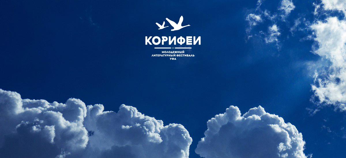 Литературный фестиваль «КоРифеи» объявил приём заявок
