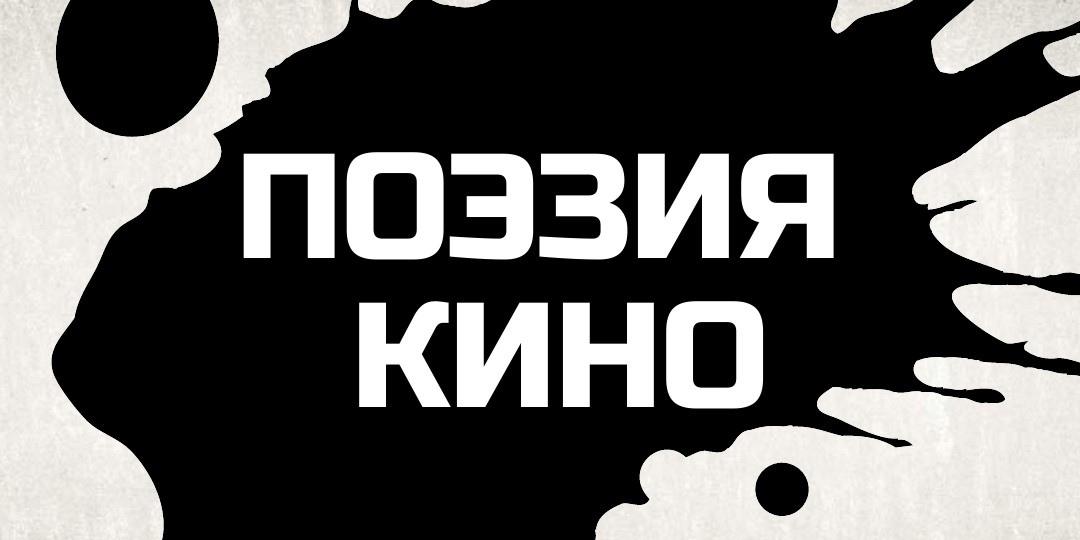 Фестиваль «Поэзия кино» объявил прием работ